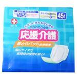 【ケース販売】応援介護 尿とりパッド 長時間用 3回吸収 45枚×4個(180枚入)の詳細ページへ