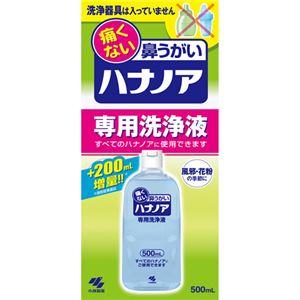 (まとめ買い)小林製薬 ハナノア 鼻洗浄 鼻うがい 専用洗浄液 500ml×4セット
