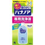 (まとめ買い)小林製薬 ハナノア 鼻洗浄 鼻うがい 専用洗浄液 500ml×4セットの詳細ページへ