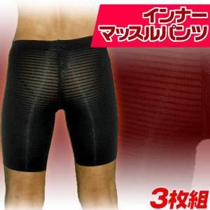 インナーマッスルパンツ ブラックL 3枚組 定価¥9800