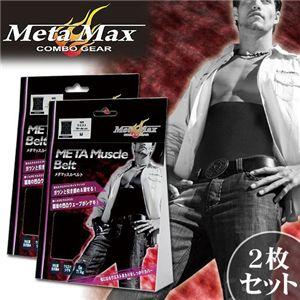 メタマッスルベルト【2枚組】 Mサイズ の詳細をみる
