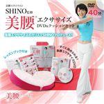 SHINO 美腰エクササイズ クッション&DVD