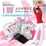 SHINO I脚エクササイズ ソックス&DVDセット