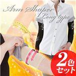 二の腕シェイパー ロングタイプ【ブラック・グレー2色組】