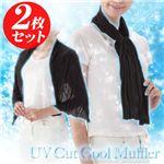 UVカット クールマフラー【2枚セット】