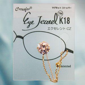 眼鏡につける新感覚ジュエリー Eye Jewel K18YG-1-8 の詳細をみる