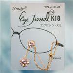 眼鏡につける新感覚ジュエリー Eye Jewel K18YG-2-2