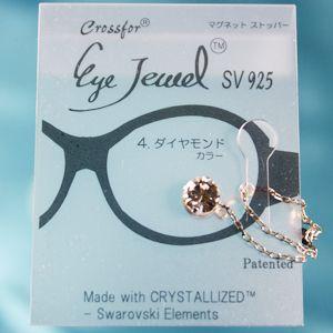 アイジュエル ダイヤモンド 眼鏡につける新感覚ジュエリー