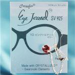 Eye Jewel 10ピンクトルマリン