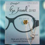 Eye Jewel 11トパーズ 眼鏡につける新感覚ジュエリー