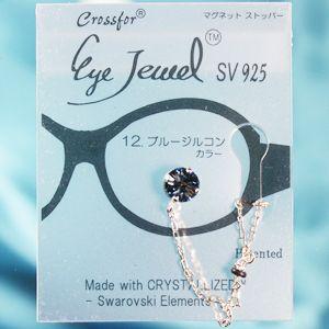アイジュエル ブルージルコン 眼鏡につける新感覚ジュエリー