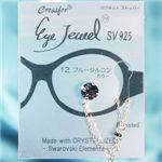 アイジュエル Eye Jewel 12ブルージルコン