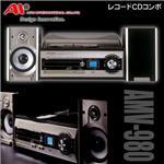 レコードCDコンポ AMV-980