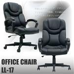 オフィスチェアー LL-17