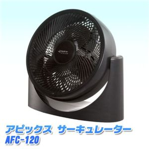 アピックス サーキュレーター AFC-120