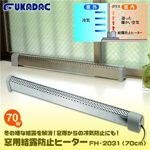 窓用結露防止ヒーター FH-2031(70cm)