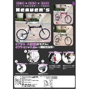 20インチ折畳み自転車 ヘブンズ シマノ6段変速モデル ブラック