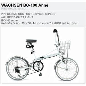 WACHSEN(ヴァクセン) 20インチ折畳コンフォートサイクルの詳細を見る