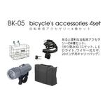 自転車用アクセサリー4種セット (カギ・カゴ・ライト・キャリーバッグ) 税込: 4,410円