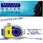 防水ケース付 トイデジカメ WATER MIRUMIRU