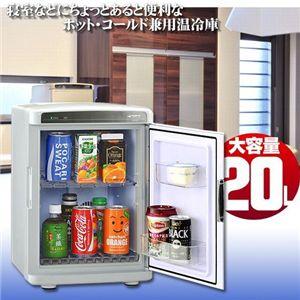 アピックス ポータブル保冷温庫 ACW-620 シルバー