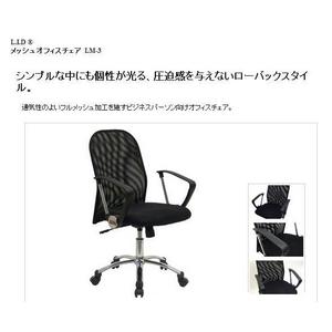 メッシュオフィスチェアー LM-3