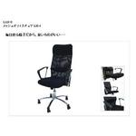 メッシュオフィスチェアー LM-4