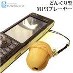 どんぐり型MP3プレ-ヤー  どんぐり3