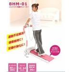 コンパクト電動ウォーカー BHM-01