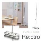 Re:ctro(レクトロ) コードレス電動フロアブラシ flat(フラット)の詳細ページへ