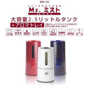 アロマ超音波式加湿器 Ms.ミスト ホワイト BBH-20-WH