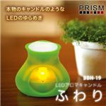 PRISM LED アロマキャンドル ふわり グリーン