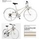 PRIMARY(プライマリー) 6段変速 クロスバイク BGC-700-CG シャンパンゴールド+折りたたみバスケット+ワイヤーロック+LEDライト