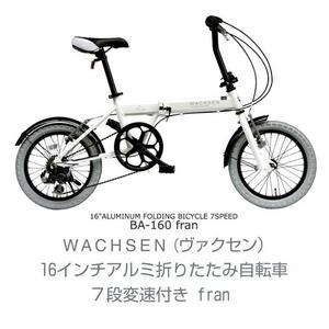 WACHSEN(ヴァクセン) 16インチアルミ折たたみ自転車 7段変速付き BA-160 fran 自転車用アクセサリー4種セットの詳細を見る