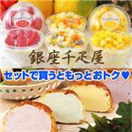 【おトク!】銀座千疋屋フルーツたっぷり白くま&銀座千疋屋こだわりシューアイスセット