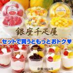【おトク!】銀座千疋屋フルーツたっぷり白くま&銀座千疋屋デザートパフェセット