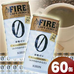 キリンFIRE カフェゼロプラス 60本(賞味期限2009年6月中旬)