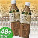 小岩井ミルクとコーヒー 500ml 48本セットの詳細ページへ