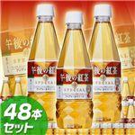 【訳あり】キリン午後の紅茶 スペシャルアップル・カモミール 460ml×48本セットの詳細ページへ