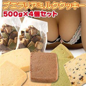 『ダイエット ハート』へようこそ  ぷるん ぷるんプエラリアミルククッキー 2kg  送料無料大ご奉仕!