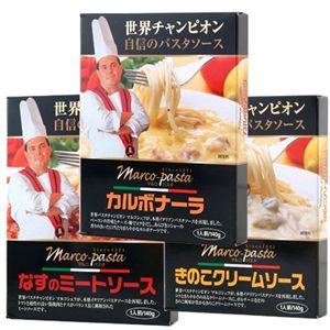 パスタ&ソースセット【バーゲン通販】