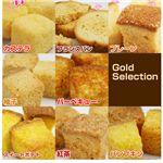 マンナンラスクセレクション ゴールドラスク(スイートポテト・紅茶・パンプキン・ゆず・バーベキュー・プレーン・カステラ・フランスパン)