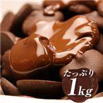 そのまんまディアチョコ ミルク1kgの詳細ページへ