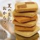 夏の豆乳おからクッキー 8種 1kg(250g×4)  写真1