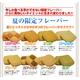 夏の豆乳おからクッキー 8種 1kg(250g×4)  写真2