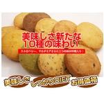 10種の豆乳おからクッキー 1kg(500g×2)