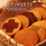 冬の豆乳おからクッキー 1kg 2009の詳細ページへ