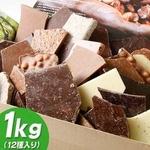 チュベ・ド・ショコラ 割れチョコ ミックス アラカルト 1.0kg 【クーベルチュールチョコレート】