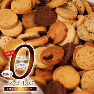訳あり 豆乳おからゼロクッキー3rd 1kg(250g×4袋)