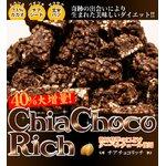 チアチョコリッチ 700gの詳細ページへ